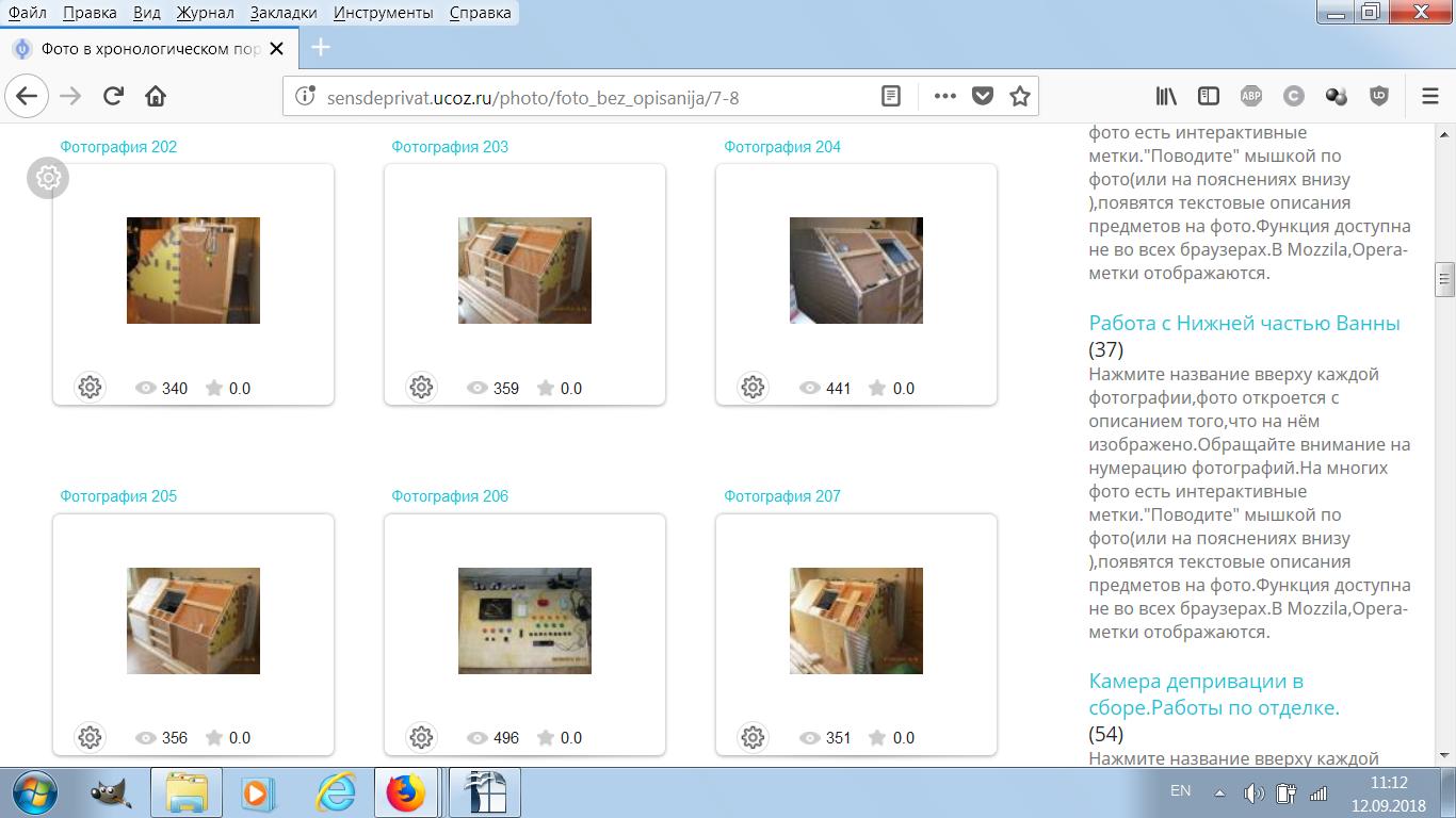 Фотоотчёт о самостоятельной постройке камеры сенсорной депривации