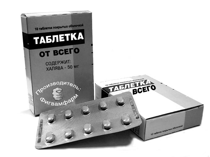 Флоатинг волшебная таблетка sensdeprivat.ucoz.ru